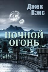 Night Lamp (in Russian)