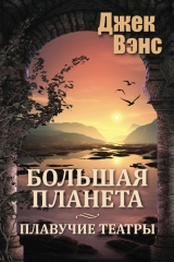 Big Planet (in Russian)