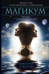 Prophetic dreams or lucid dreaming