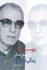 From Iran to America, Farsi Edition