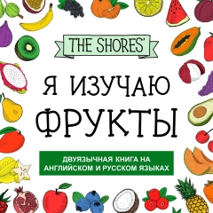 I Learn Fruits [bilingual book in English and Russian]