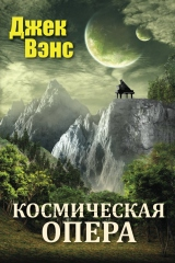 Space Opera (in Russian)