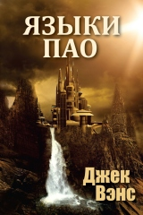 The Languages of Pao (in Russian)