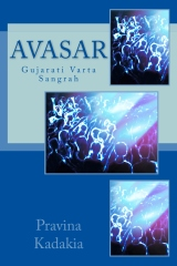 Avasar