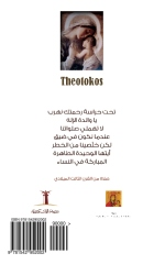 Dialogue on the Theotokos