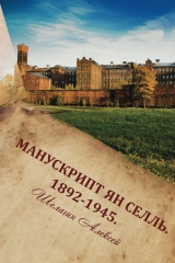 Manuscript Yaan Sell. 1892-1945. Russian edition.