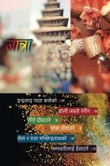 An Introduction to Jatra