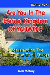 Are You In The Eternal Kingdom Of YAHWEH?