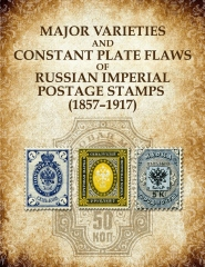 Major Varieties and Constant Plate Flaws of Russian Imperial Stamps (1857-1917)