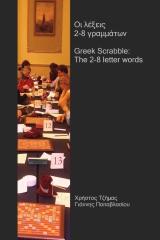 Greek Scrabble:The 2-8 letter words